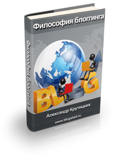 "Книга ""Философия блоггинга"""