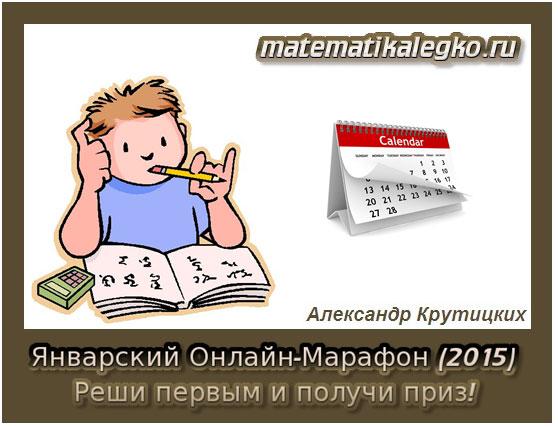 Январский Онлайн-марафон по решению задач!