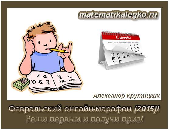 Февральский  онлайн-марафон 2015!