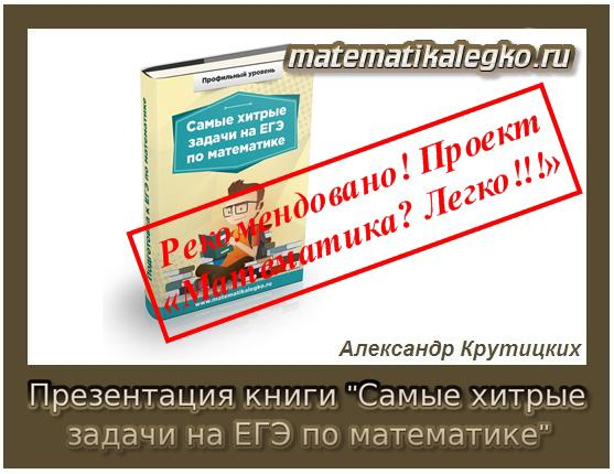 """Книга """"Самые хитрые задачи на ЕГЭ по математике"""""""