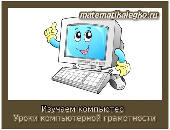 Изучить компьютер